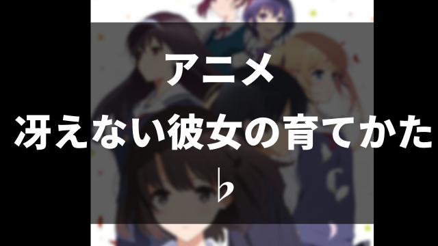 アニメ『冴えない彼女の育てかた♭』