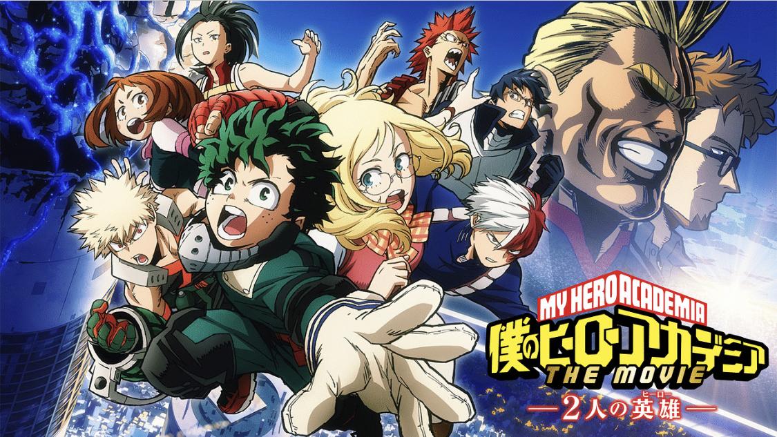 『僕のヒーローアカデミア THE MOVIE 2人の英雄(ヒーロー)』