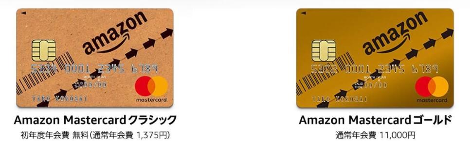 2種類のAmazonカードの