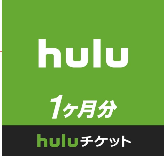 Huluチケット1か月分