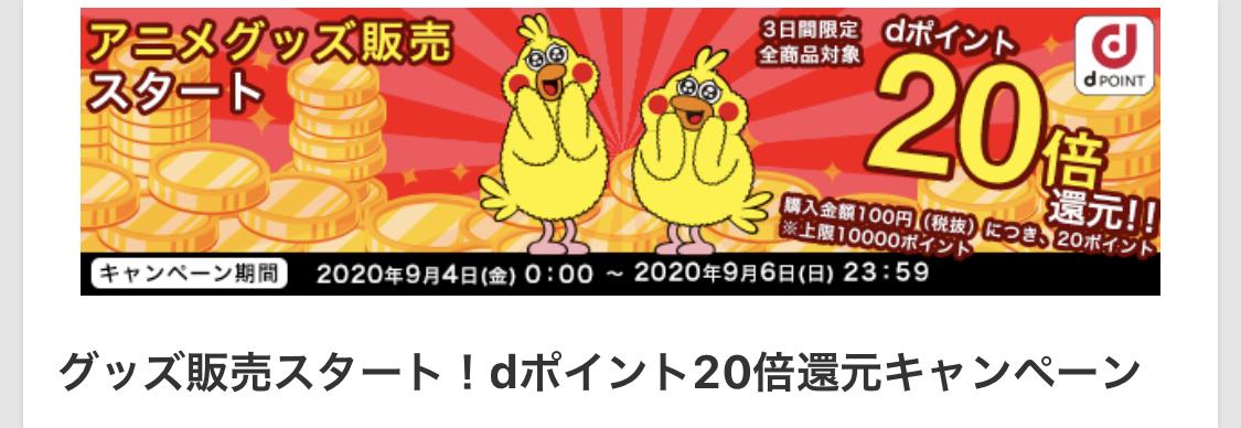 dアニメストアで開催されるキャンペーン