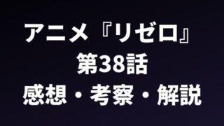 『リゼロ』第38話の感想・考察・解説記事