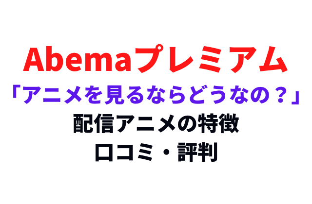 abemaのアニメ