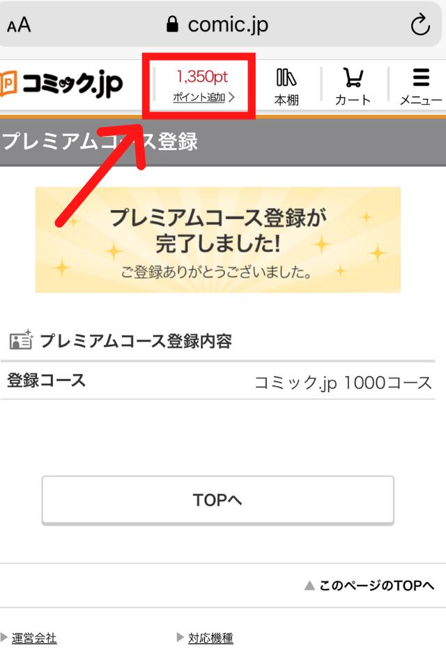 コミック.jpの登録完了画面