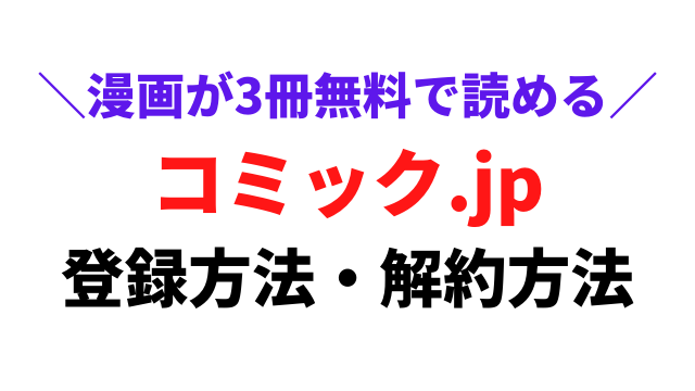 コミック.jp