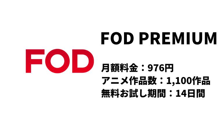 FOD PREMIUMの月額料金、アニメ作品数、無料お試し期間